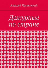 Алексей Леснянский - Дежурные постране