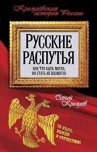 Сергей  Кремлев -Русские распутья или Что быть могло, но стать не возмогло