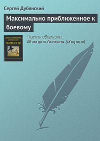 Сергей Дубянский -Максимально приближенное к боевому