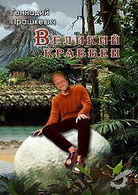 Геннадий Прашкевич -Великий Краббен (сборник)