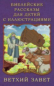 П. Н. Воздвиженский - Библейские рассказы для детей с иллюстрациями. Ветхий Завет