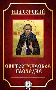 Нил Сорский -Святоотеческое наследие