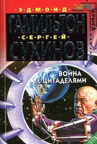 Эдмонд Гамильтон -Война с Цитаделями