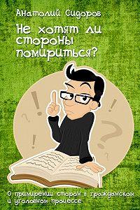 Анатолий Сидоров -Не хотят ли стороны помирится?