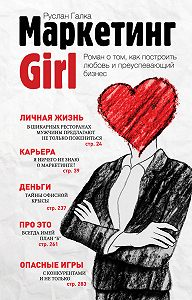 Руслан Галка - Маркетинг Girl