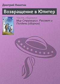 Дмитрий Никитин -Возвращение в Юпитер