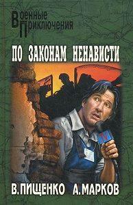 Александр Марков -По законам ненависти