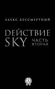 Алекс Бессмертный -Действие SKY. Часть вторая
