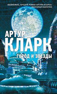 Артур Чарльз Кларк -Город и звезды