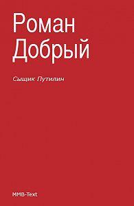 Роман Добрый -Сыщик Путилин (сборник)