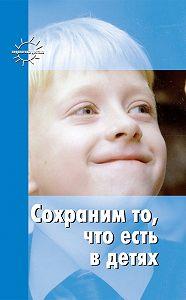 Станислав Шацкий -Сохраним то, что есть в детях