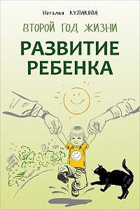 Наталья Кулакова -Развитие ребенка. Второй год жизни. Практический курс для родителей