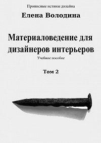 Елена Володина -Материаловедение для дизайнеров интерьеров. Том2