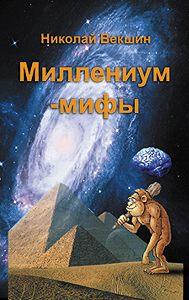 Николай Векшин -Миллениум-мифы (сборник)