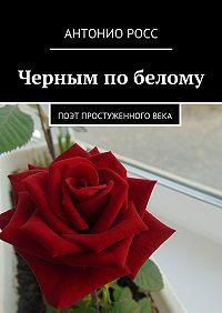 Антонио Росс - Черным побелому. поэт простуженноговека
