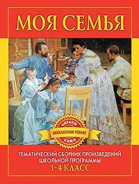 С. Дмитренко -Моя семья. Произведения русских писателей о родителях и семье