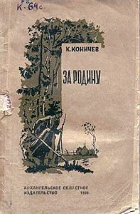 Константин Коничев -За Родину