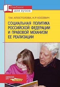 Николай Рудольфович Косевич -Социальная политика Российской Федерации и правовой механизм ее реализации: учебник для вузов