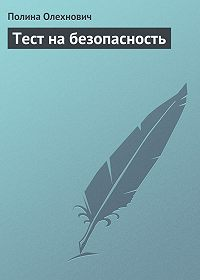 Полина Олехнович - Тест на безопасность