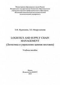 Э. Фахрутдинова -Logistics and Supply Chain Management (Логистика и управление цепями поставок)