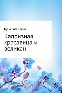 Елена Кузнецова -Капризная красавица и великан