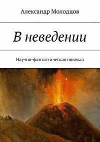 Александр Молодцов -Вневедении. Научно-фантастическая новелла