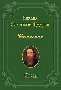 Михаил Салтыков-Щедрин -Где лучше?
