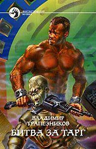 Владимир Трапезников - Битва за Тарг
