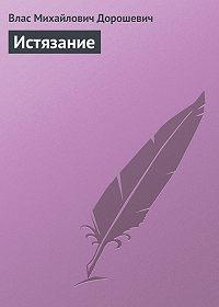 Влас Дорошевич -Истязание