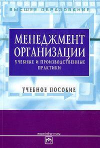 Коллектив Авторов -Менеджмент организации: учебные и производственные практики: учебное пособие