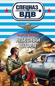 Сергей Зверев -Небесный шторм