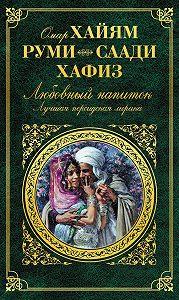 Омар Хайям, Шамсиддин Хафиз - Любовный напиток. Лучшая персидская лирика
