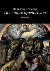 Надежда Игамова -Послания архангелов. Ченнелинг