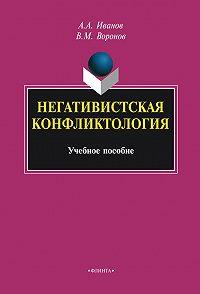 Андрей Иванов -Негативистская конфликтология. Учебное пособие