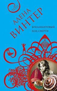 Алена Винтер -Бриллиантовый код смерти