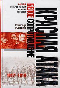 Питер Кенез -Красная атака, белое сопротивление. 1917-1918