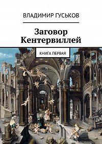 Владимир Гуськов -Заговор Кентервиллей. книга первая