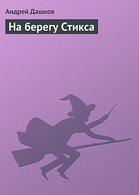 Андрей Дашков -На берегу Стикса