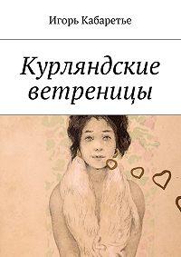 Игорь Кабаретье -Курляндские ветреницы