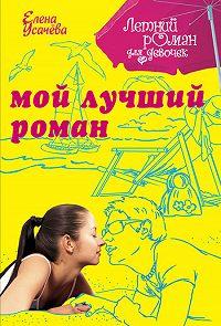Елена Усачева -Мой лучший роман