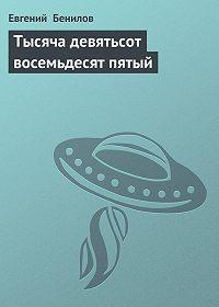 Евгений Бенилов -Тысяча девятьсот восемьдесят пятый