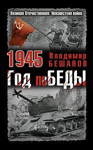 Владимир  Бешанов -1945. Год поБЕДЫ