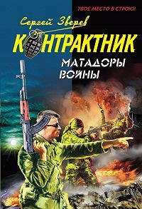 Сергей Зверев -Матадоры войны