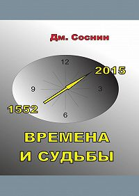 Дмитрий Соснин -Времена исудьбы