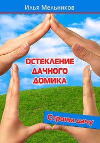 Илья Мельников -Остекление дачного домика