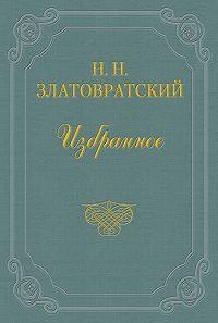 Николай Златовратский - Юные годы
