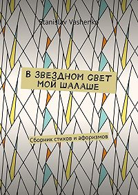 Stanislav Vashenko -Взвездном свет мой шалаше. Сборник стихов иафоризмов