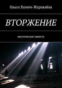 Ольга Хомич-Журавлева -Вторжение. Мистическая повесть