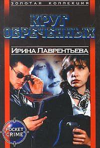 Ирина Лаврентьева -Круг обреченных