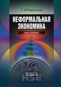 С. Ю. Барсукова - Неформальная экономика. Курс лекций